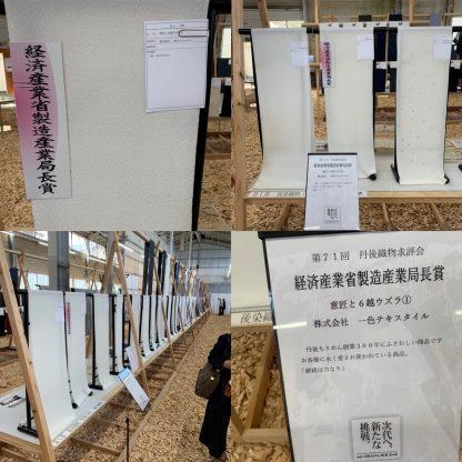 第71回丹後織物求評会にて「経済産業省製造局長賞」受賞