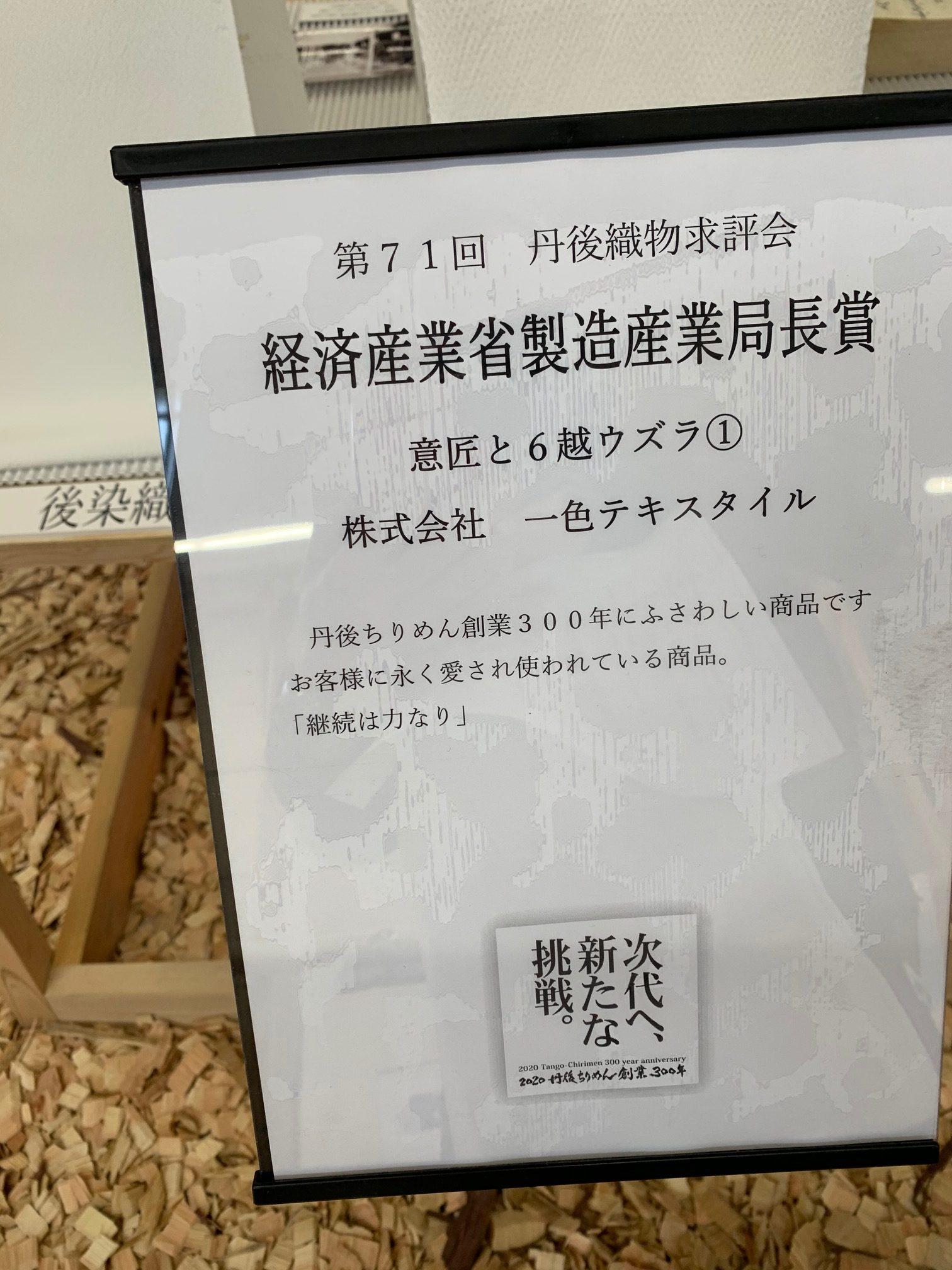 経済産業省製造局長賞